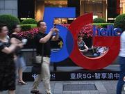工信部修订电信业务分类目录 增设5G通信业务