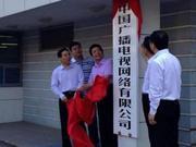 中国广电获5G牌照:700MHz自带