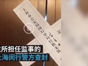 """视频 西安奔驰女车主所涉""""上海竞集""""公司被查封"""