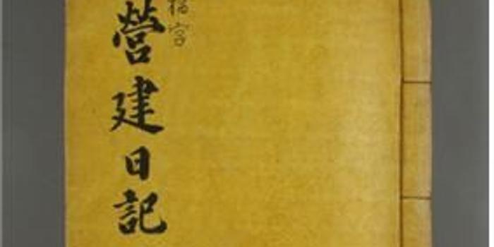 """多宝时时彩平台_韩国翻译完这本汉字古书后 发现了""""国门""""的秘密"""