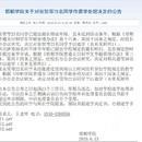 河北邯郸学院一次清退75名大学生:因缺课严重等问题