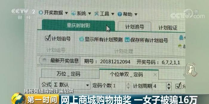 网络新骗局 涉嫌诈骗5000多人一女子被骗16万