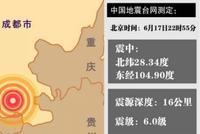 四川宜宾地震6.0级 三大电信运行商未发生大规模断站