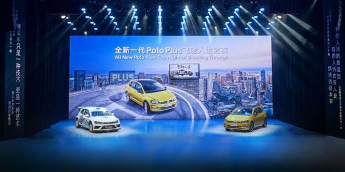 Polo Plus 9.99万元起售 贾鸣镝:大众品牌不再下探