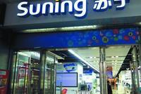 苏宁回应为何收购家乐福:双方业务具有互补性