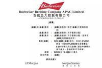 百威亚太将于7月2日簿记 啤酒板块龙头将登陆港股