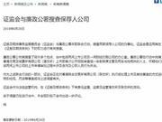 香港证监会、廉政公署联手:拘捕3人 涉IPO贪腐案
