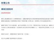 廉政公署出击:IPO贪腐案拘捕3人 哪些企业或受影响