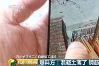 青岛地铁施工方曝偷工减料:混凝土薄了 钢筋间距大了
