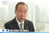 前联合国秘书长潘基文:中美领导人会晤稳定信心