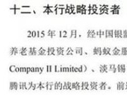 A股年内最大IPO邮储银行:腾讯等加持 李嘉诚也看好
