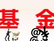 上半年权益基金排名:易方达榜首 东兴核心成长垫底