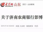 联合调查组:济南农商行举报人涉嫌严重违纪违法