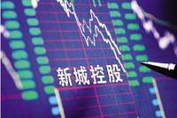新城控股面临资金链断裂风险 一年内需偿债134亿