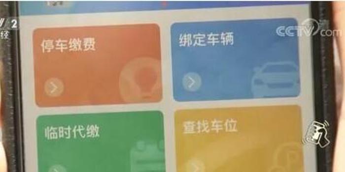北京路边停车电子收费 新政实施近一周效果如何?