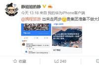 携程追随宝矿力水特暂停TVB广告?回应称系正常结束