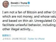 特朗普:美国只有一种真正的货币,比特币不是币!