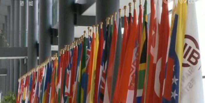 亞投行成員增至100 北京承辦亞投行理事會第五屆年會