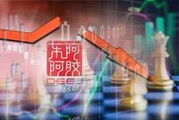 东阿阿胶半年盈利降近八成!9.4万股民将筹码摆上跌停板?