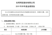 中报业绩炸雷:东阿阿胶盈利暴跌80% 有人4倍杠杆亏惨