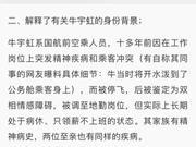 李松蔚:关于精神疾病诊断 国航有一个巨大的误解