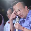 新党称愿在2020年支持国民党 只要韩国瑜做到这件事