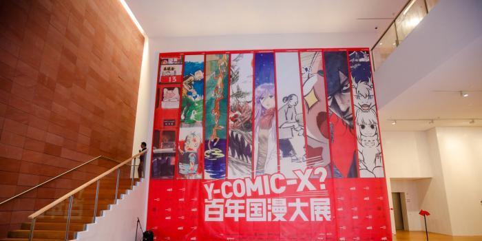 中国百年国漫大展:深圳漫画你想知道的都在这漫画露多图片