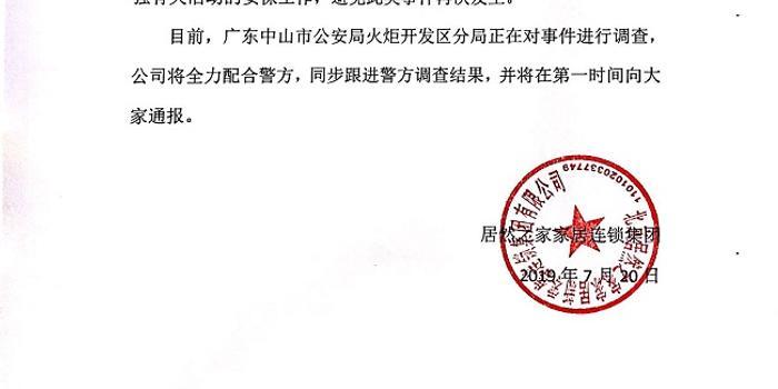 主办方居然之家对任达华遇袭致歉 英皇娱乐发表声明