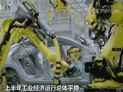 上半年工业经济运行平稳 制造业增加值同比增6.4%