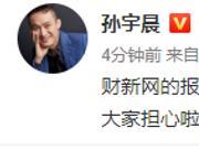 """孙宇晨凌晨微博回应""""被限制出境"""":报道完全不实"""