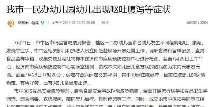 济南一民办幼儿园数十名幼儿出现腹泻呕吐等症状