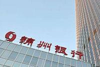 工银投资30亿驰援 停牌百余天的锦州银行迎来转机