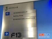 实控人被抓后,探访暴风集团总部:员工绝口不谈冯鑫