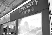 王朝酒业复牌首日跌52% 停牌6年亏损16亿港元