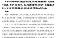 被抓原因证实 暴风集团:实控人冯鑫因涉嫌行贿被拘留
