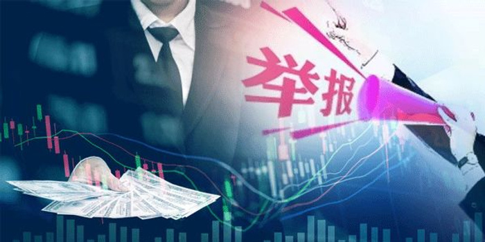 A股市场有奖举报正式落地 证监会首次兑现奖励