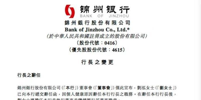 錦州銀行新動作:多位工行老將赴任 下一步或增資擴股