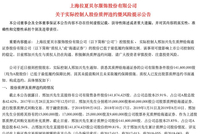 """""""中国版ZARA""""拉夏贝尔彻底凉了?巨亏5亿关店2000多家"""