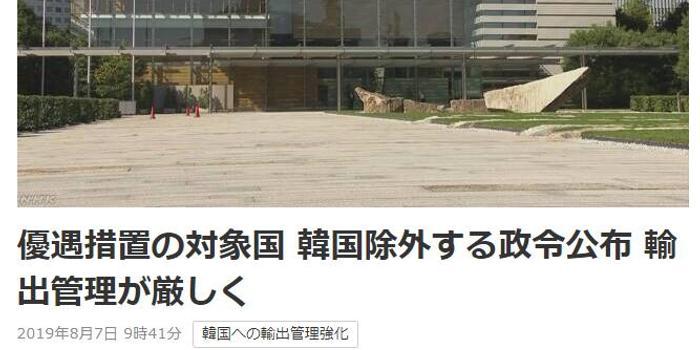 日本政府正式貼出公告 發布政令將韓國踢出