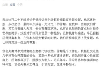 徐翔妻子七夕再喊离婚 家庭名下210亿资产全部查封