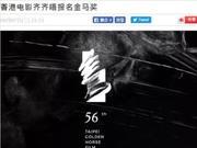 胡锡进:这几位香港巨星也退出金马奖 这次是真凉了
