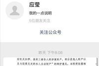 徐翔与妻子离婚案月底在监狱开庭 巨额罚款谁来背?