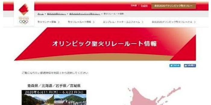 爭議地區被標日本領土 東京奧組委這地圖惹怒俄朝韓