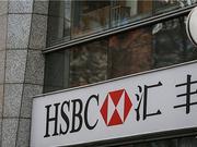 汇丰否认两位高管辞职系股东就外部事件施压导致