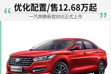 一汽奔腾新款B50上市 售价12.68-15.28万元