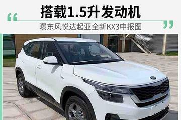曝东风悦达起亚全新KX3申报图 搭载1.5升发动机