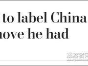 将中国列为汇率操纵国 美财长被曝受特朗普施压