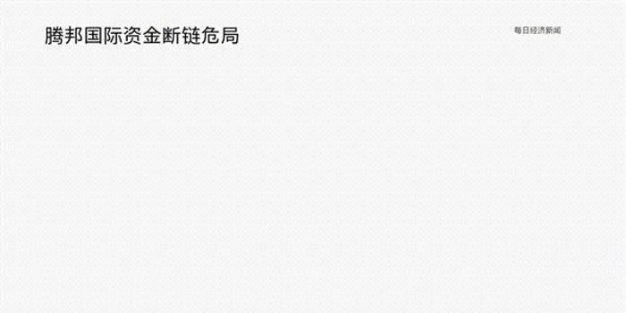 """騰邦國際資金鏈斷裂危局:航協""""封殺"""" 票代追債"""