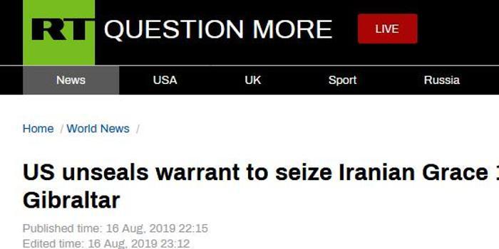 施壓直布羅陀未果 美國司法部下令扣押伊朗油輪
