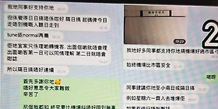 香港机管局疑有内鬼?社交媒体聊天记录曝光
